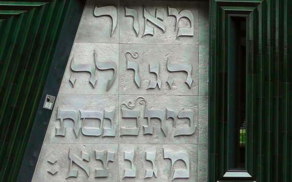 Thinking About Reopening? 10 Things Synagogue Leaders Should Consider